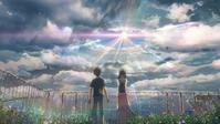 日々雑感8月6日「天気の子」の田端駅と「崖の上のポニョ」を連想する展開などつらつらと…(ややネタバレあり) - Suzuki-Riの道楽
