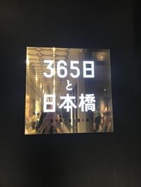 365日と日本橋(パン) - DAY BY DAY