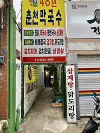 ディープな裏路地でチムタッをむさぼる - 今日も食べようキムチっ子クラブ (料理研究家 結城奈佳の韓国料理教室)