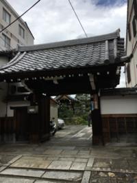 平和の鐘🔔 - 京都西陣 小さな暮らし