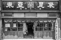 東亜足袋商会 - え~えふ写真館