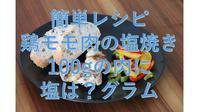 [2分レシピ動画] 鶏モモ肉の塩焼き 簡単レシピ  レシピを見ずに料理上手になれるシリーズ。 - 寿司陽子