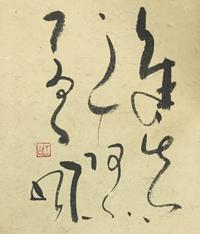 68年振りだとか…       「風」 - 筆文字・商業書道・今日の一文字・書画作品<札幌描き屋工山>