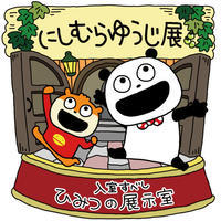 「にしむらゆうじ展」@渋谷ロフト開催のお知らせ! - FEWMANY BLOG