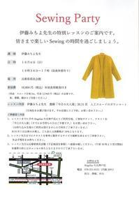 1dayレッスン Sewing Party - May Me