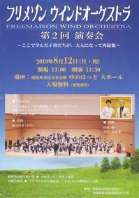 【宣伝】フリメゾン・ウインド・オーケストラ第2回演奏会のお知らせ - 吹奏楽酒場「宝島。」の日々