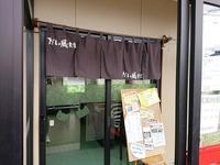 【655】だしの風食堂@阿賀野市安田 - 【新潟のラーメン ごちそう日記】 つばめ@ラーメン兵 since2002