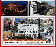 LIXILのキャンペーン - 岐阜県 門塀・庭・車庫 エクステリア専門店アーステック