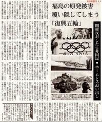 福島の原発被害覆い隠してしまう「復興五輪」反対したら非国民/東京新聞 - 瀬戸の風