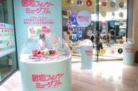 渋谷ヒカリエ『昭和ファンシーミュージアム』 - ダリア日記帳