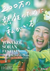 第28回 YOSAKOIソーラン祭り/札幌市 中央区 - 貧乏なりに食べ歩く 第二幕