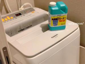 洗濯機のお掃除。それから…家族でスシロー。 - uri's room* 心地よくて美味しい暮らし