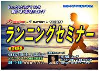 12/22(日)ランニングセミナー開催 - ショップイベントの案内 シルベストサイクル