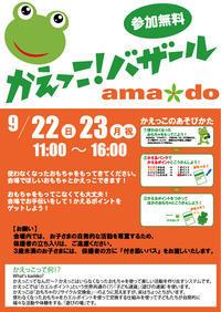 兵庫県尼崎市からの開催情報 - かえっこ