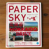 【WORKS】PAPER SKY no.60北海道 - 机の上で旅をしよう(マップデザイン研究室ブログ)