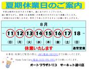 ★夏季休店日のお知らせ★ - オートプラザトリコブログ