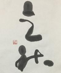 立秋        「秋」 - 筆文字・商業書道・今日の一文字・書画作品<札幌描き屋工山>