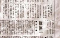 奈良新聞に「医療講演会」が掲載されましたosl-nara - 『奈良骨化症患者の会』