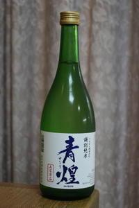 武の井酒造「青煌」特別純米 - やっぱポン酒でしょ!!(日本酒カタログ)