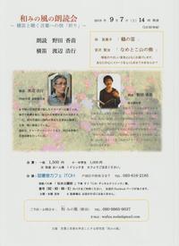 「和みの風の朗読会2019秋」in  北九州のご案内 - 和みの風の~おはなし道しるべ~