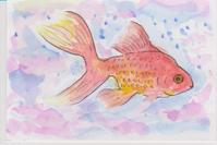 絵手紙金魚 - 感動の絵手紙・書き方講座