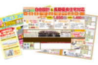 チラシ広告のウソ - ファンハウスアンドデザイン │ 高知県のオーダーメードの新築・リフォーム