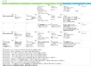 2019年8月のレッスンスケジュール - アカデミー国枝バレエ