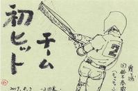 甲子園2日目力を出すって難しい - ムッチャンの絵手紙日記