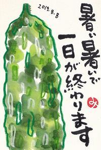 Kさんの初野菜 - きゅうママの絵手紙の小部屋