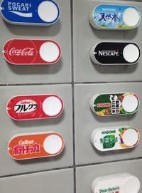 さらばダッシュボタン - RUKAの雑記ノート