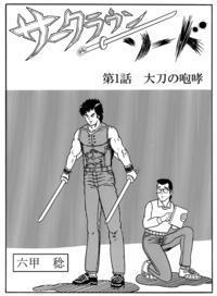 コミック・サークラウンソード第1話「大刀の咆哮」2019.8/8 - シュタイブ!