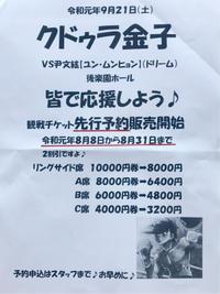 9月21日クドゥラ金子試合先行予約のお知らせ - 本多ボクシングジムのSEXYジャーマネ日記