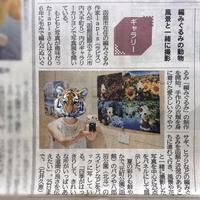 北海道新聞の「みなみ風」に、個展の記事を掲載していただきました♪ - Smiling * Photo & Handmade 2 動物のあみぐるみ・レジンアクセサリー・風景写真のポストカード