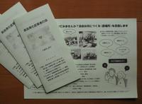 3代目をよろしくお願い致しますosl-nara - 『奈良骨化症患者の会』