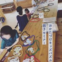 【キッズパズル親子セミナー】開催しました - ufufu space(うふふ すぺーす)☆いなべ市☆おかたづけ