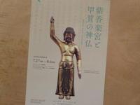 避暑にミホミュージアムへ。「紫香楽宮と甲賀の神仏展」へ。9月1日まで -  「幾一里のブログ」 京都から ・・・