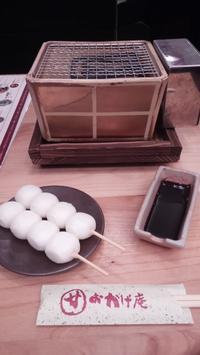 【コメダの和風喫茶「おかげ庵」で糖質セット】 - お散歩アルバム・・秋の入り口