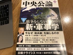 月刊中央公論にグリギエルのインタビュー掲載 - 地政学を英国で学んだ