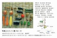 写真とコトノハ展 Vol.13 - 風と光の散歩道、有希編2a