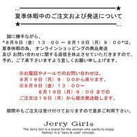 《ホームページリニューアル & 夏季休暇のお知らせ》 - レディースシューズ通販 Jerry Girl Staff Blog