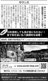 農業新聞に広告を掲載しました - 鳥獣対策「人と動物の棲み分けを目指して」 byサウンズ情報部【鳥獣対策ブログ】