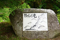 滝巡り@滋賀鶏鳴の滝・其の一 - デジタルな鍛冶屋の写真歩記