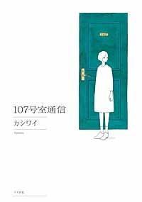 107号室通信 - TimeTurner