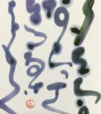 土曜日、霧雨。     「夕」 - 筆文字・商業書道・今日の一文字・書画作品<札幌描き屋工山>