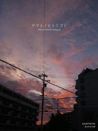 朝焼け - yamatoのひとりごと