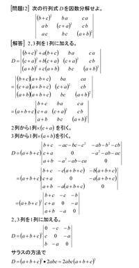 行列式を解く<11>問題12 - 齊藤数学教室「算数オリンピックの旅」を始めませんか?