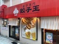 石橋の餃子専門「餃子王」 - C級呑兵衛の絶好調な千鳥足