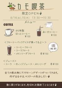 カモ喫茶限定OPEN❤ - ときの杜『散策日記』(穂の香/ほのか・あや音/あやね・燈いろ/といろ)