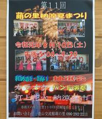 花火もあがる西原村、萌の里 夏祭りへ参加(^^) - 阿蘇西原村カレー専門店 chang- PLANT ~style zero~