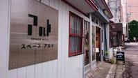 8月9日今日の写真 - ainosatoブログ02